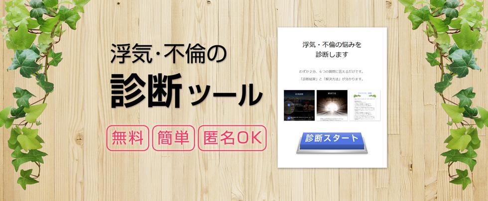 【無料】浮気・不倫の診断ツール